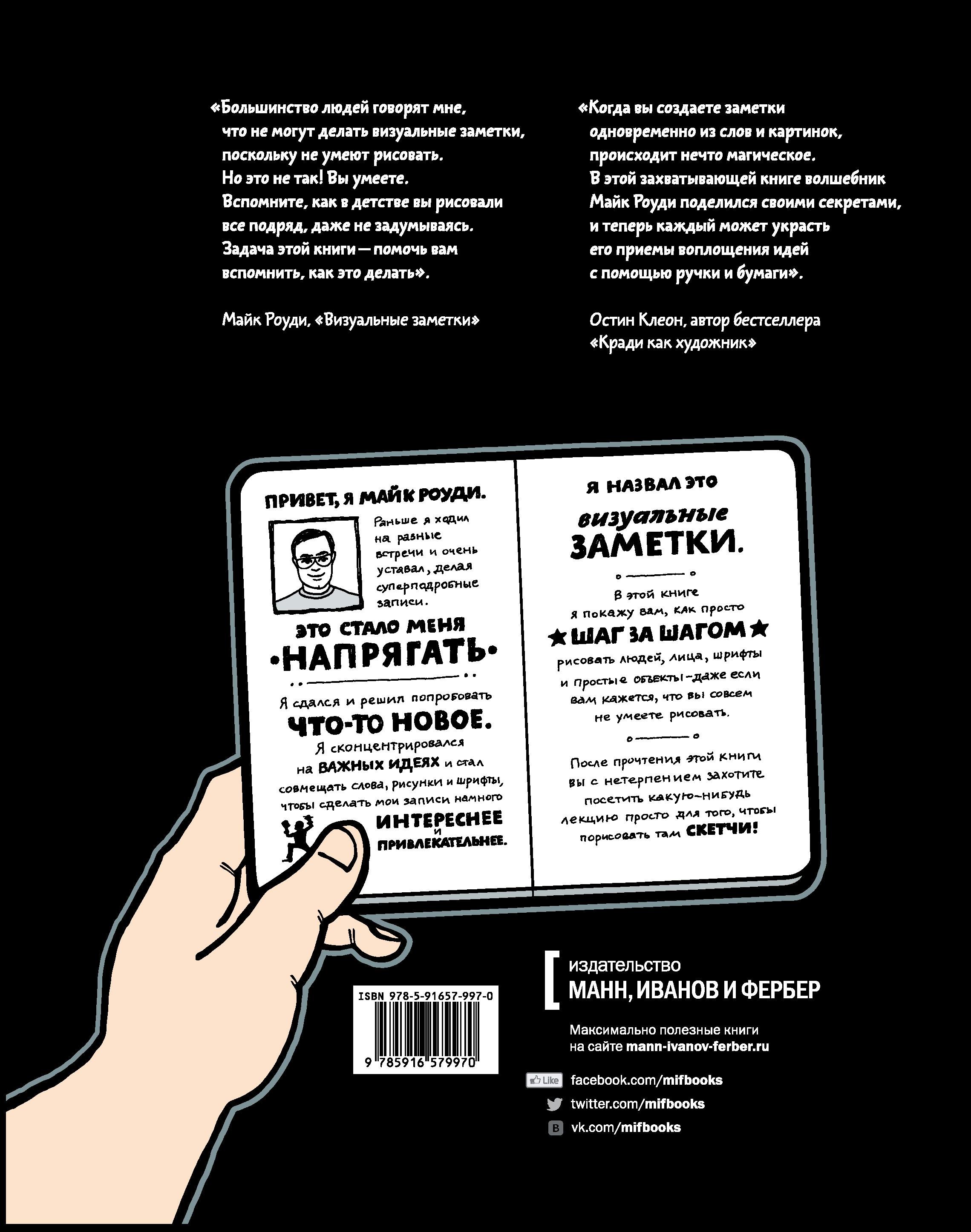 Визуальные заметки. Иллюстрированное руководство по скетчноутингу