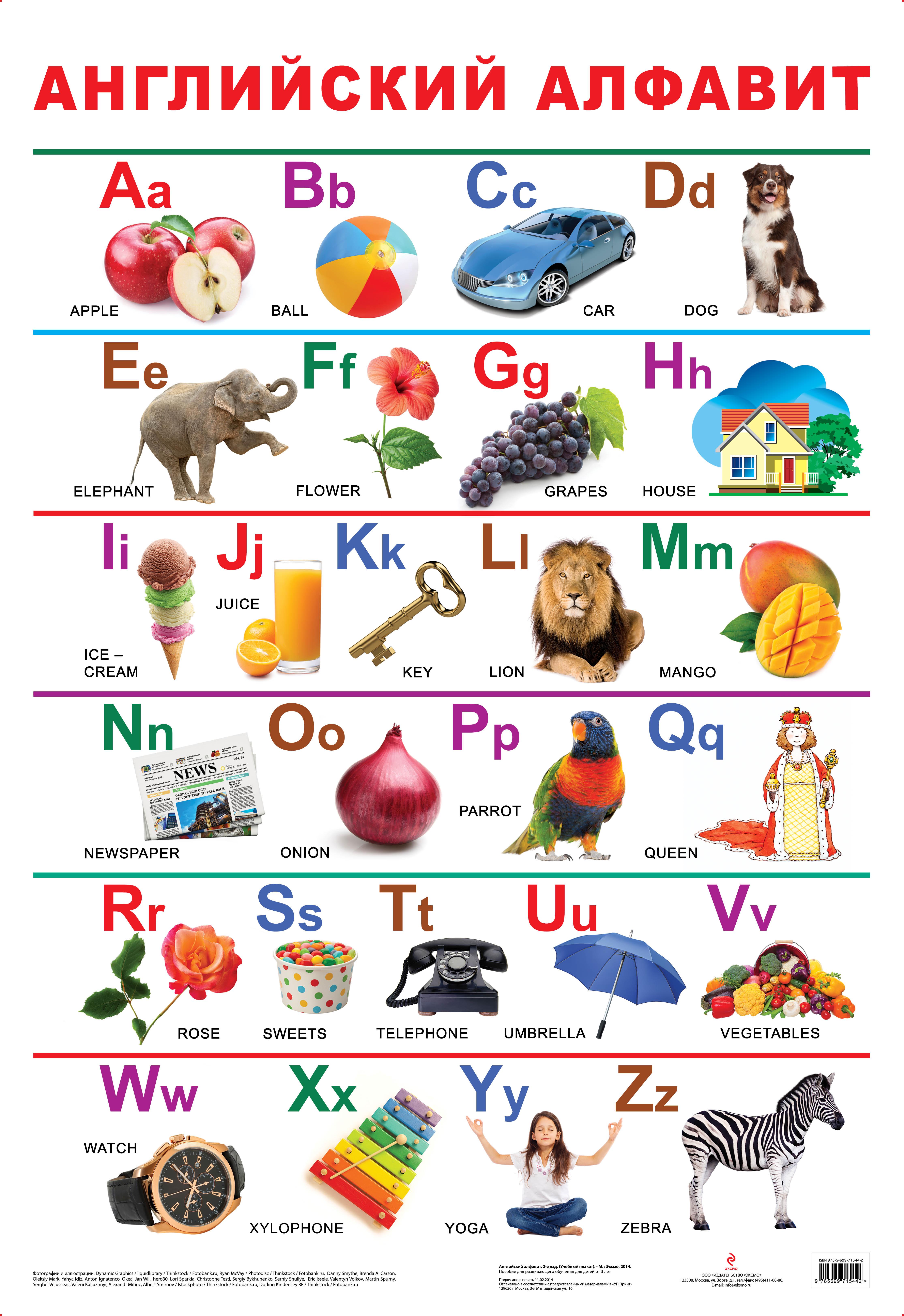 Английские буквы для детей - от A до Z - Поделки своими руками 27