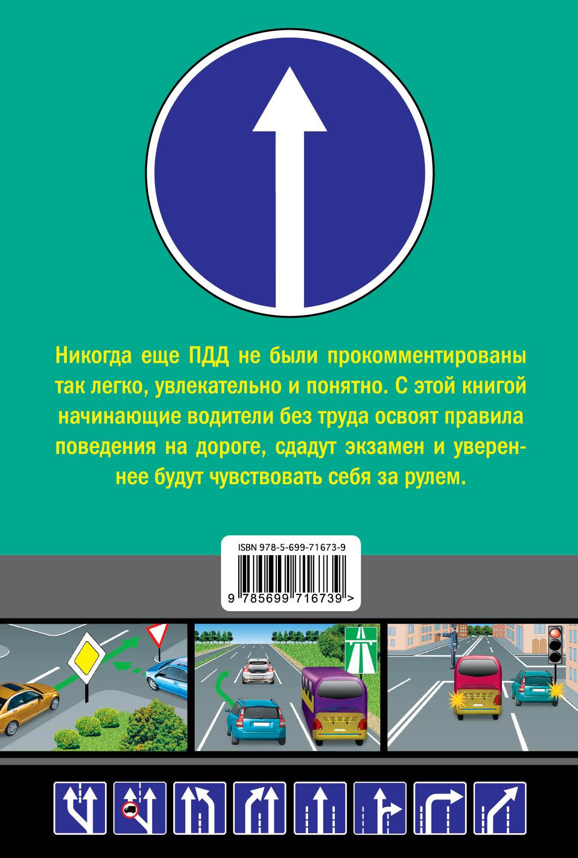 Правила дорожного движения для начинающих 2014 со всеми последними изменениями