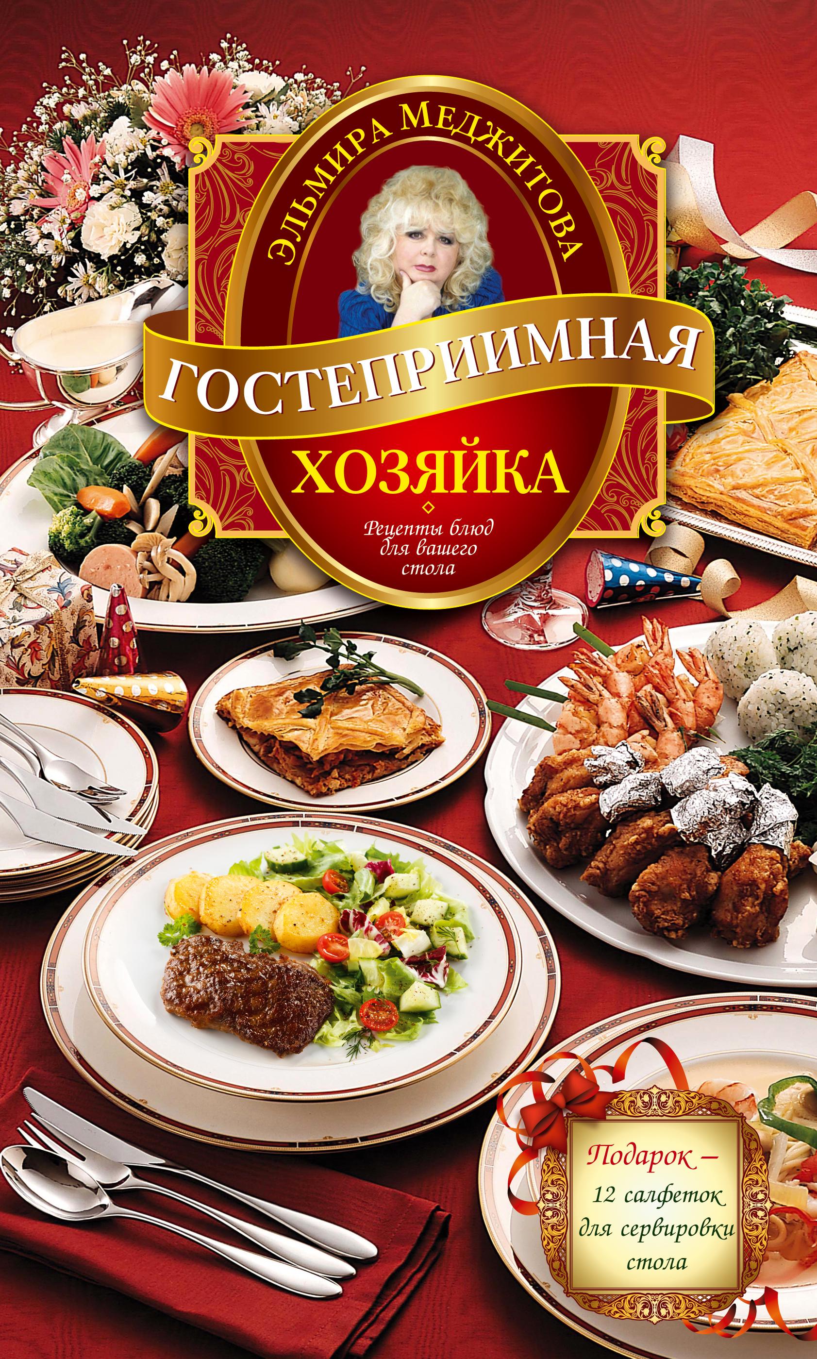 Гостеприимная хозяйка. Рецепты блюд для вашего стола (+ 12 салфеток для сервировки стола)