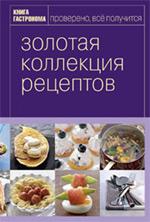 Золотая коллекция рецептов. Том 1