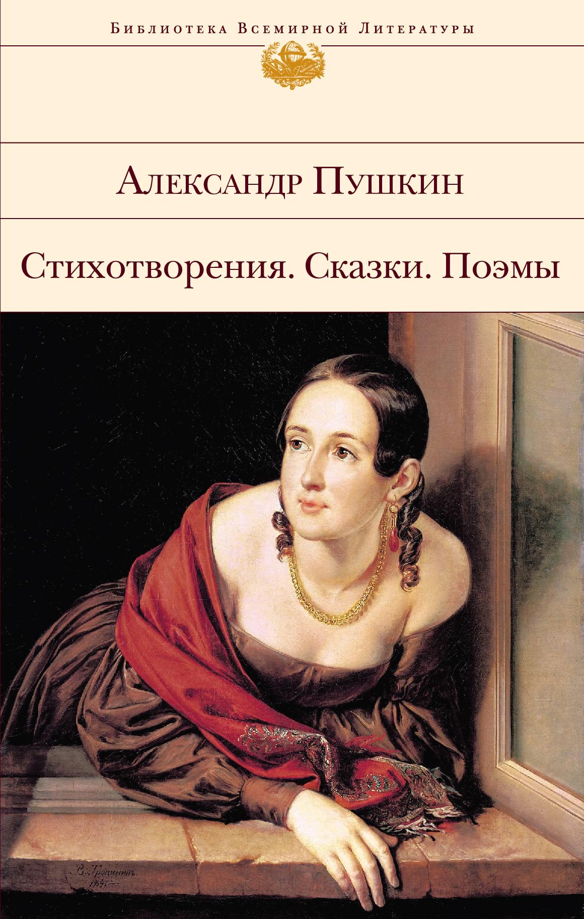 Александр Пушкин. Стихотворения. Сказки. Поэмы