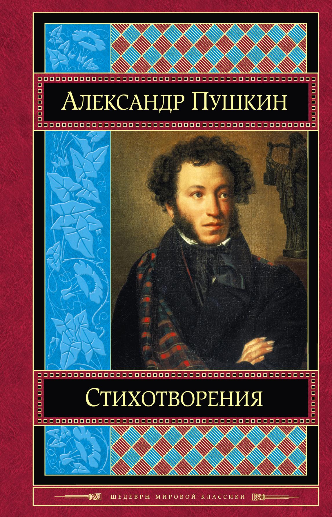Александр Пушкин. Стихотворения