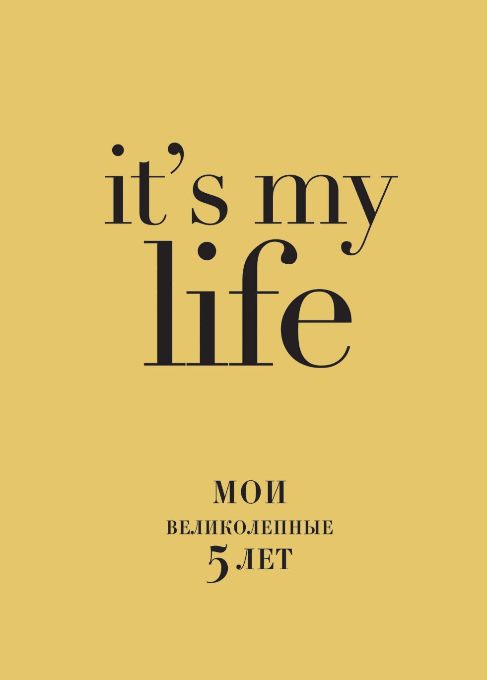 It's My Life. ��� ������������ 5 ���
