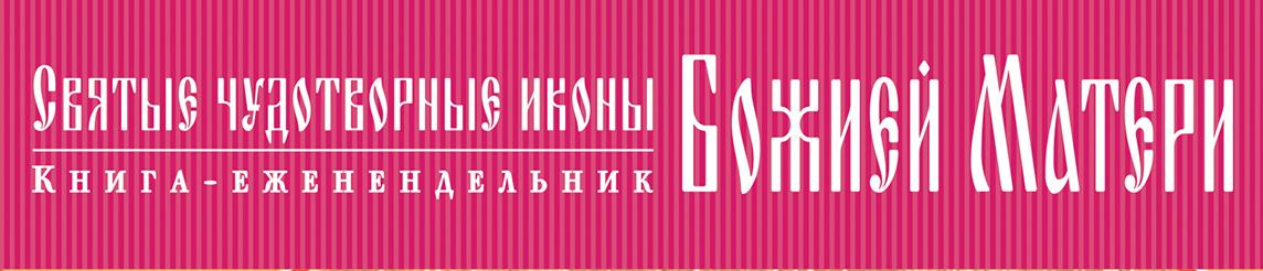 Святые чудотворные иконы Божией Матери. Книга-еженедельник