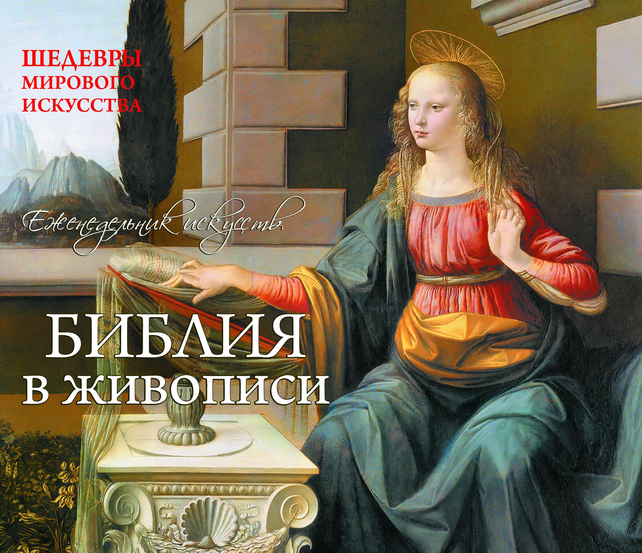 Библия. Шедевры мирового искусства. Еженедельник искусств