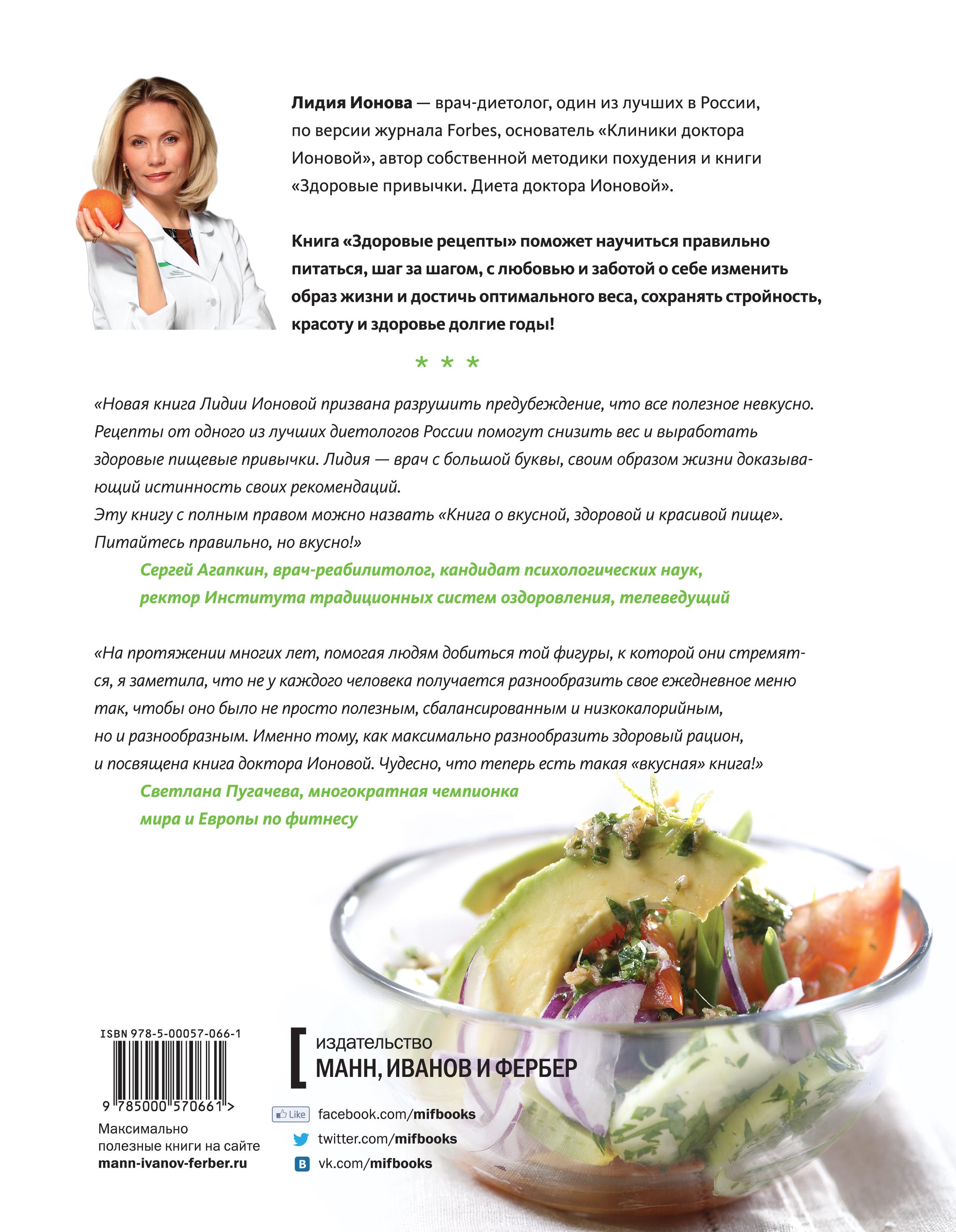 Здоровые рецепты доктора Ионовой. Как есть, чтобы похудеть и сохранить стройность навсегда