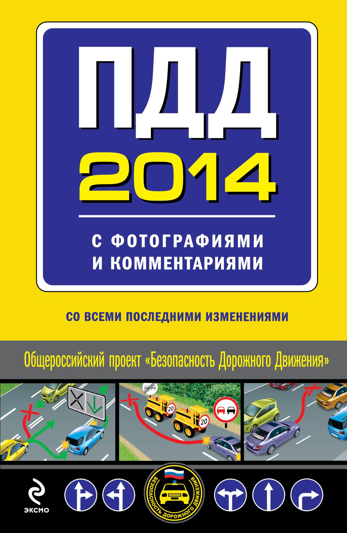 ПДД 2014 с фотографиями и комментариями