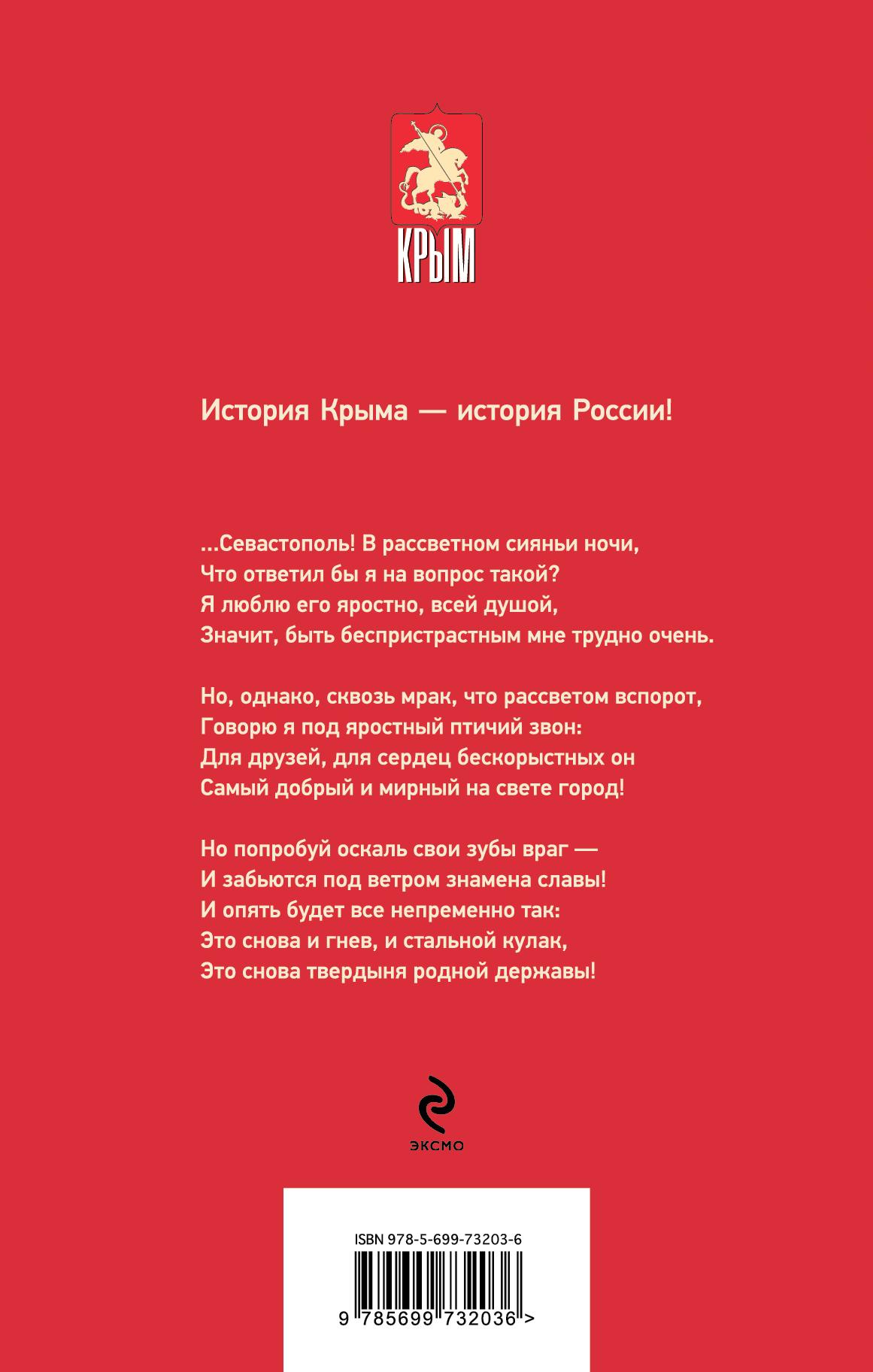 Дума о Севастополе