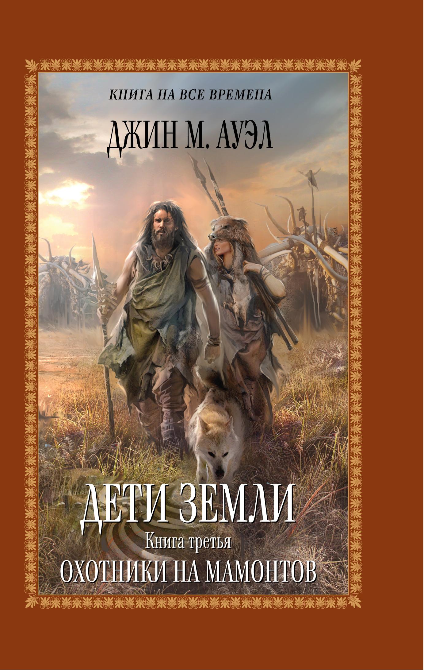 Дети Земли. Книга 3. Охотники на мамонтов
