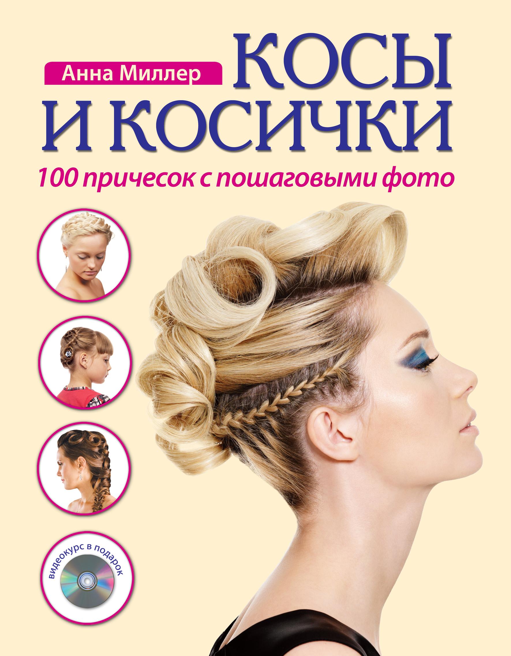 ���� � �������. 100 �������� � ���������� ���� (+ CD-ROM)