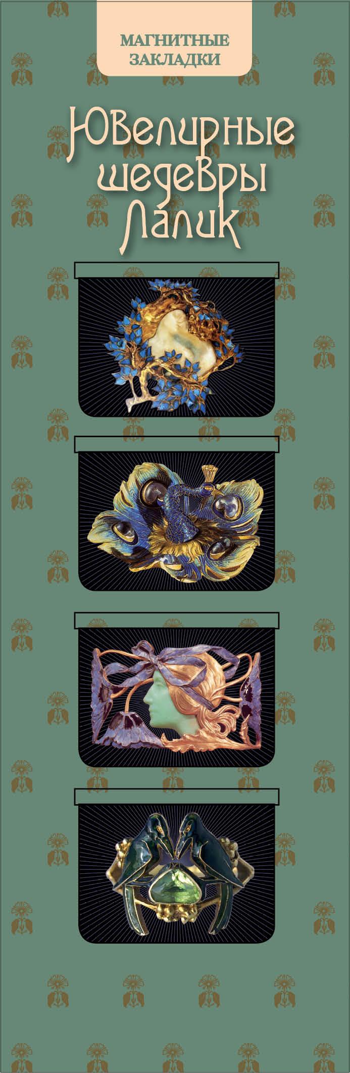 Ювелирные шедевры Лалик (набор из 4 магнитных закладок)