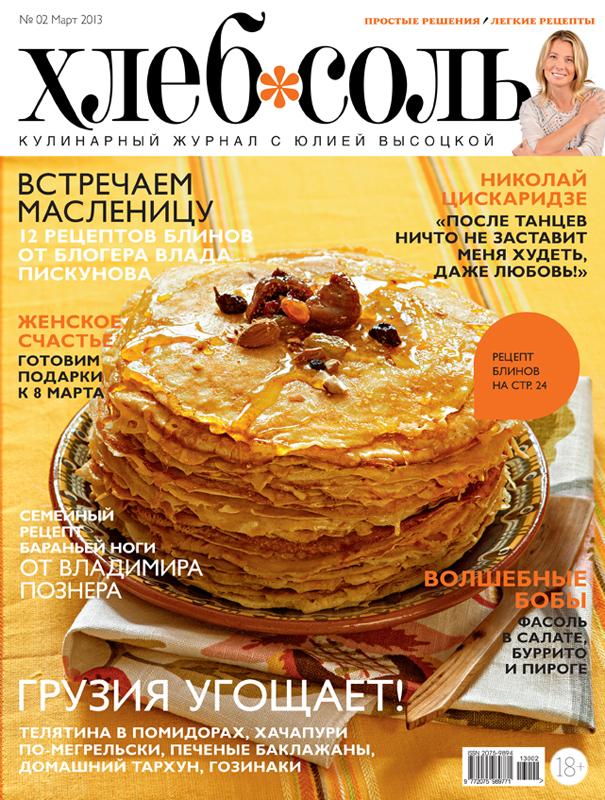 ХлебСоль, №2, март 2013 (+ подарок)