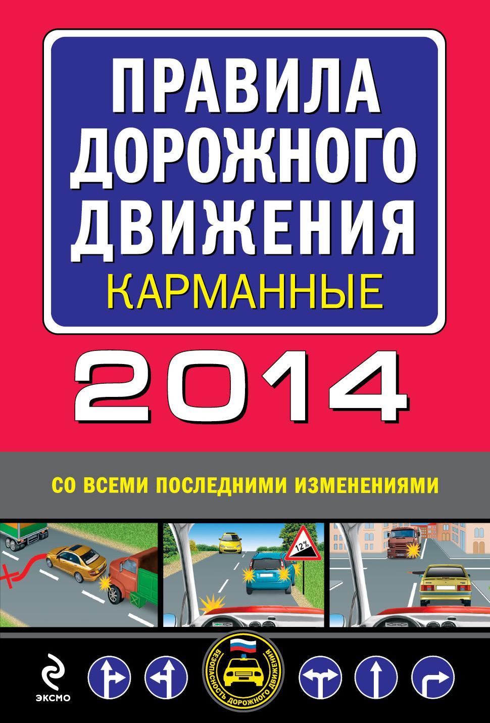 Правила дорожного движения 2014 карманные. Со всеми последними изменениями