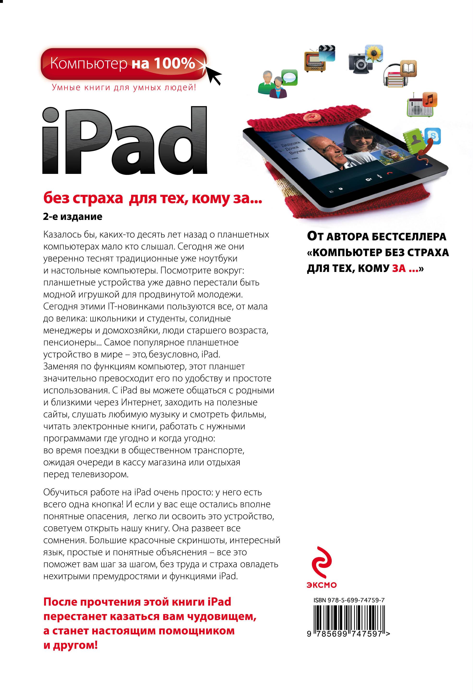iPad без страха для тех, кому за...