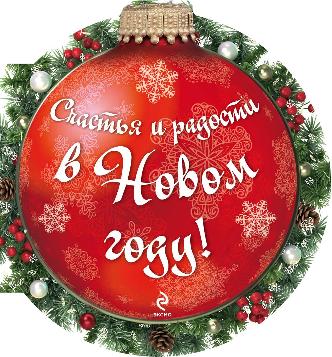 Счастья и радости в Новом году!