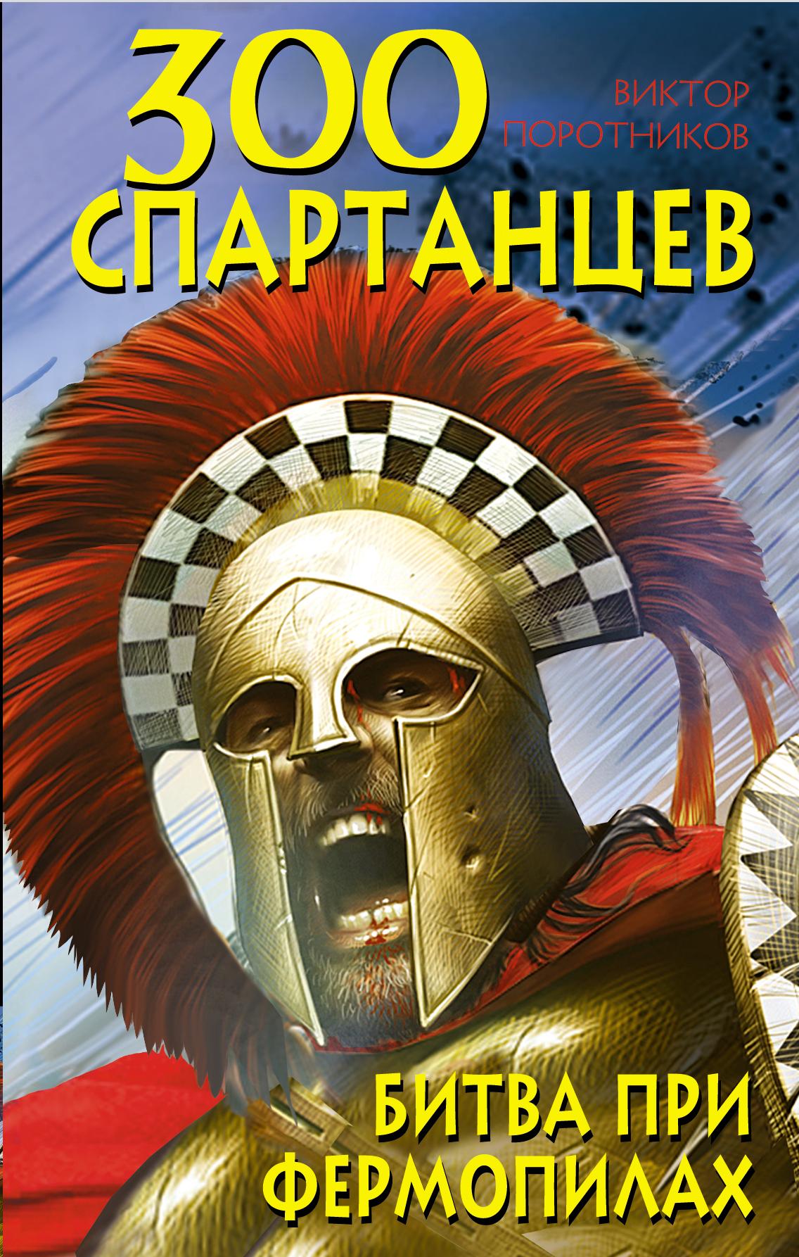 300 спартанцев. Битва при Фермопилах