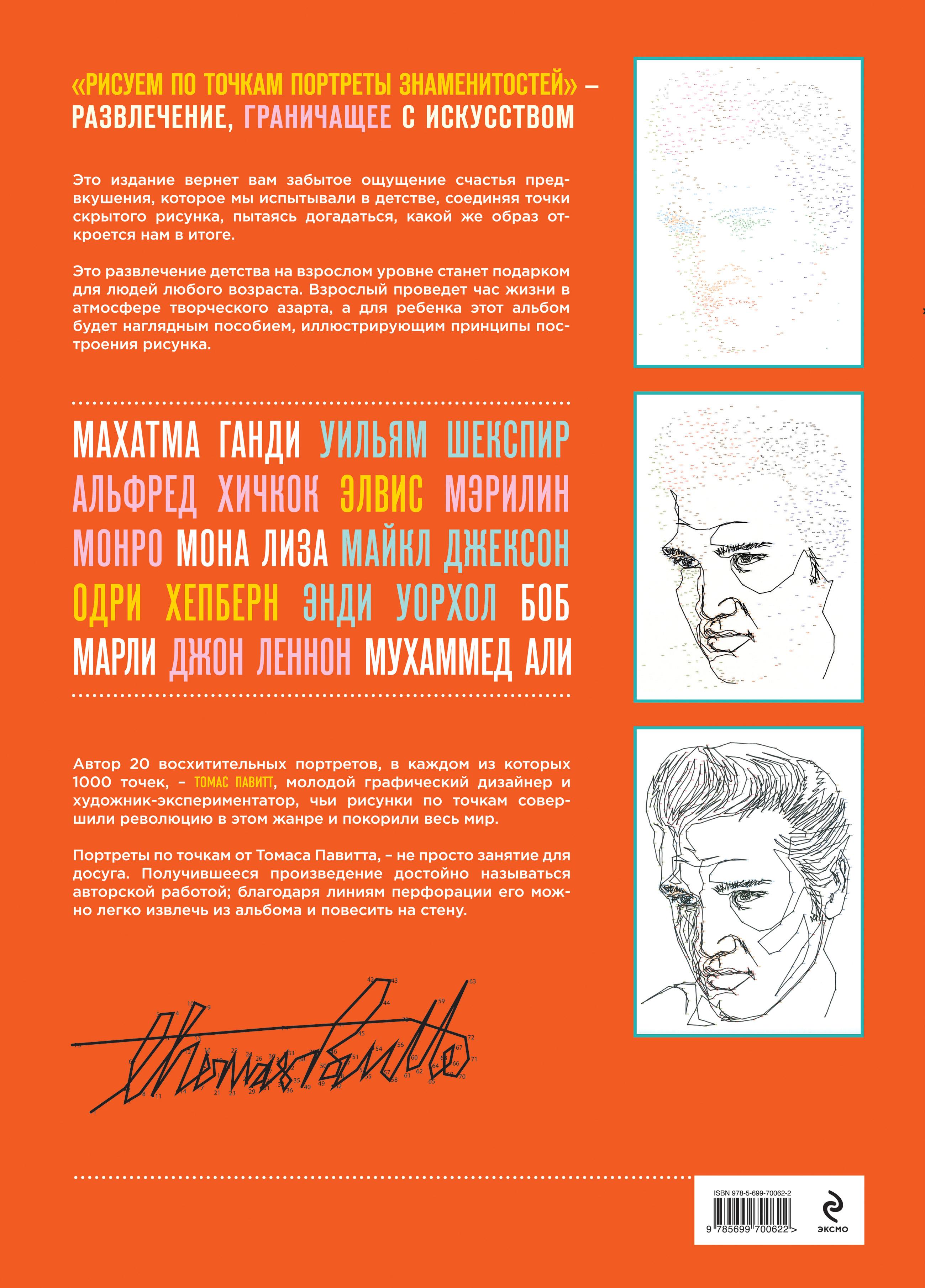 Рисуем портреты знаменитостей по точкам