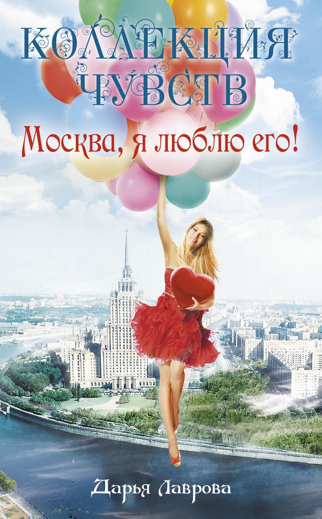 Москва, я люблю его!