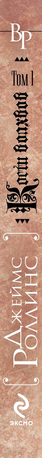 Кости волхвов. Том 1