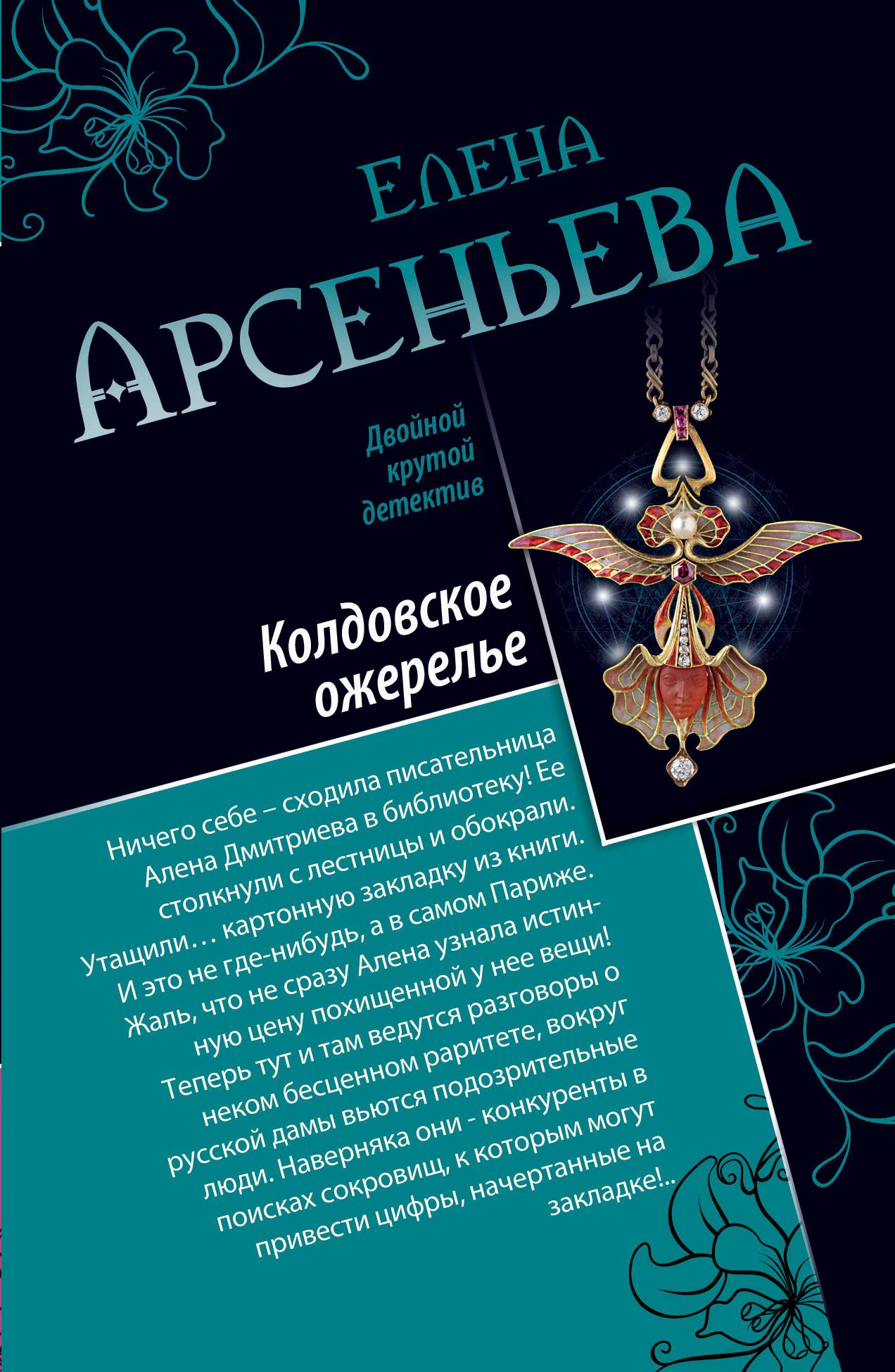 Колдовское ожерелье. Чаровница для мужа