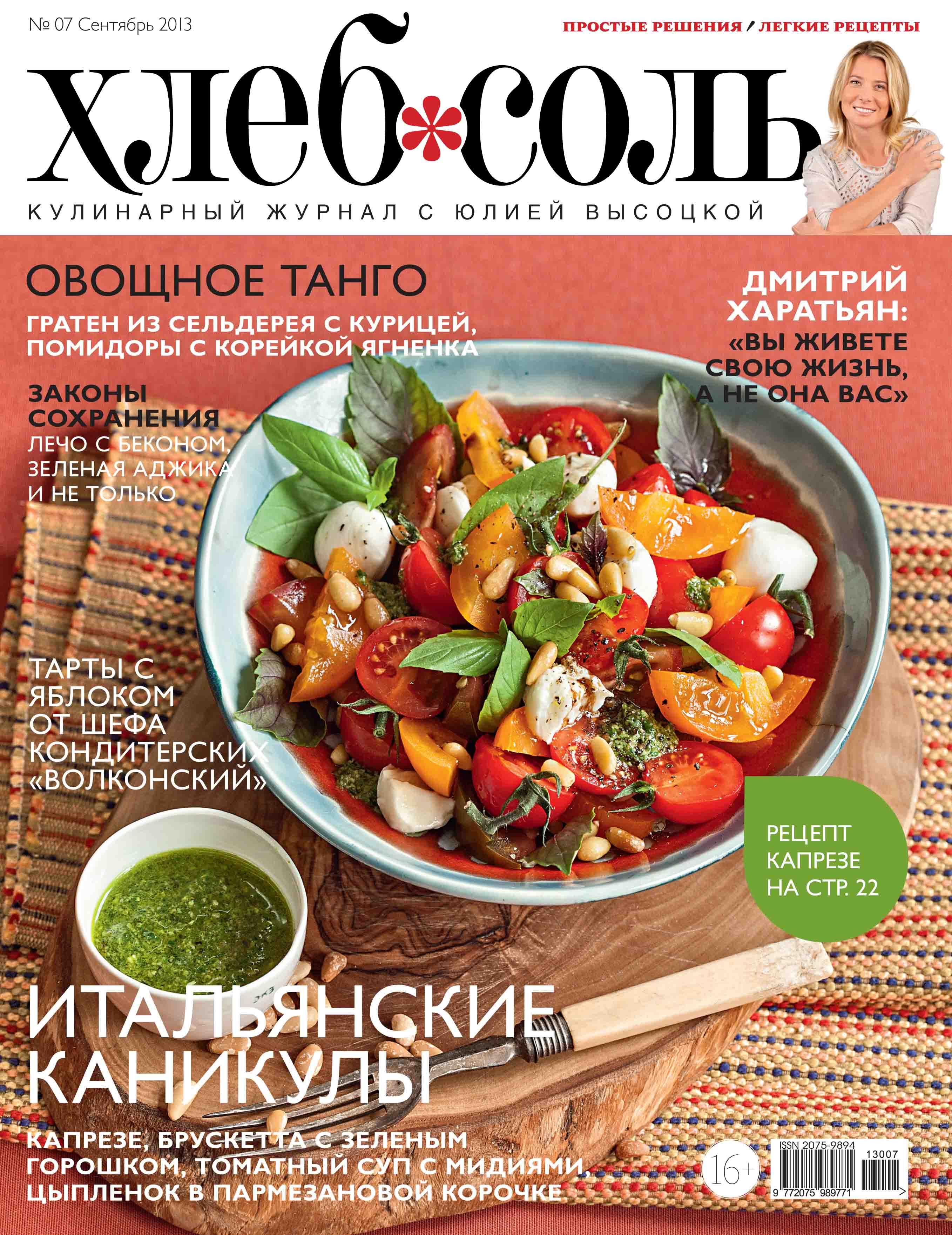 ХлебСоль, № 7, сентябрь 2013