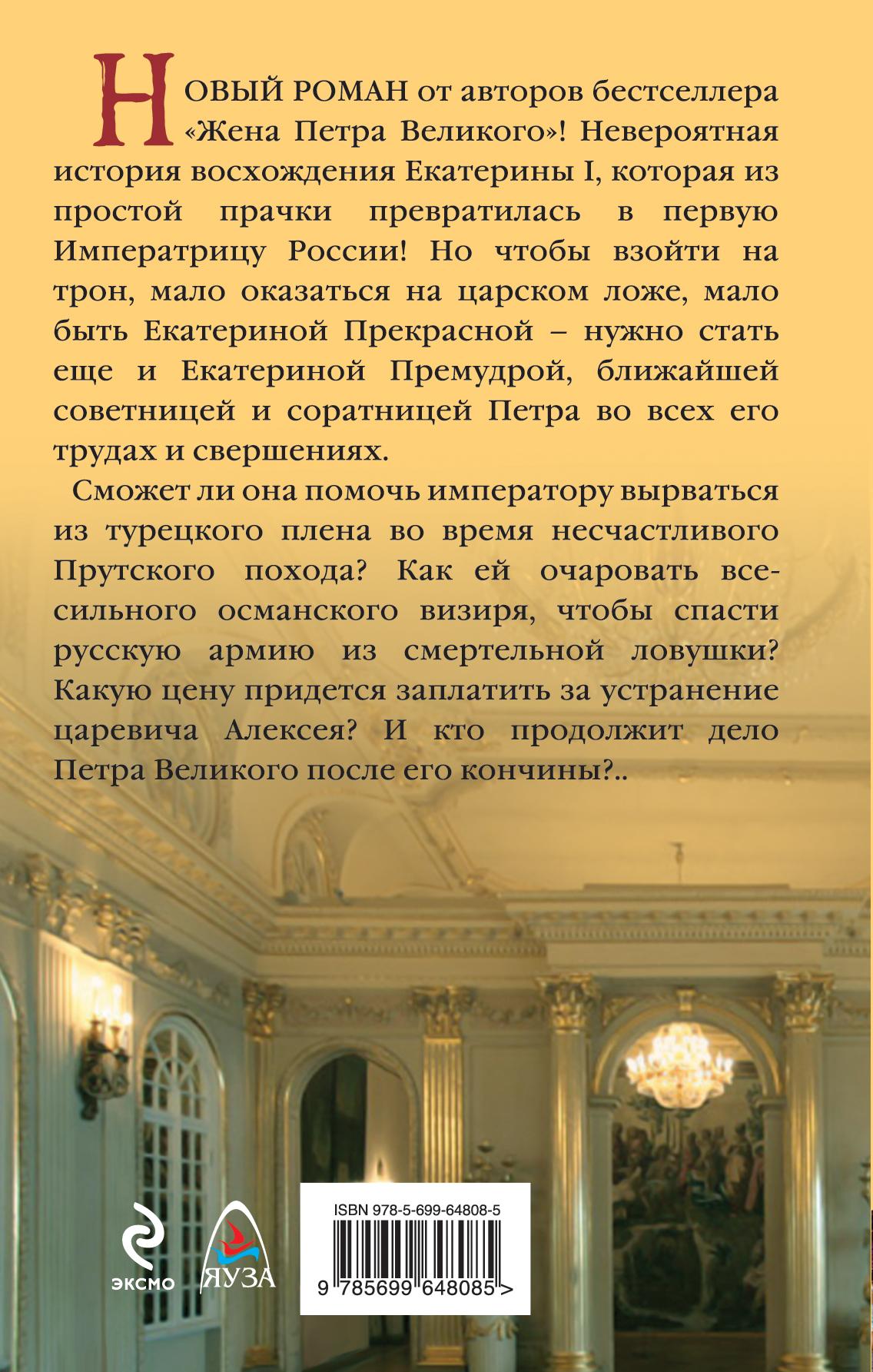 Первая императрица России