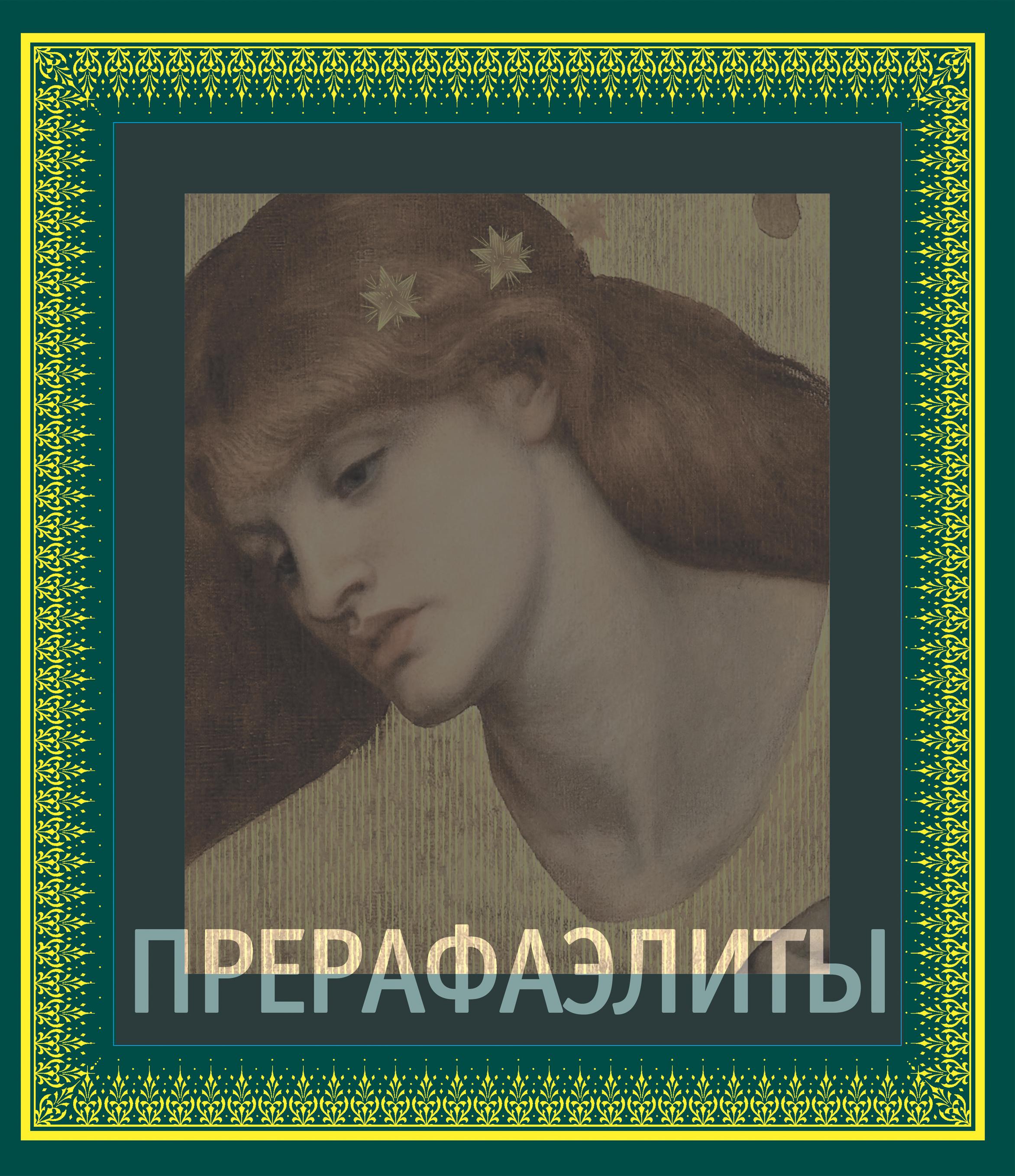 Прерафаэлиты (подарочное издание)