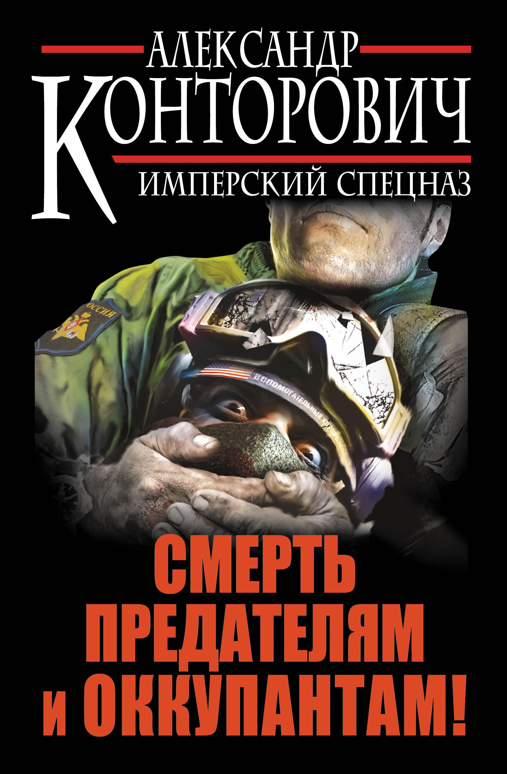 Смерть предателям и оккупантам! Имперский спецназ