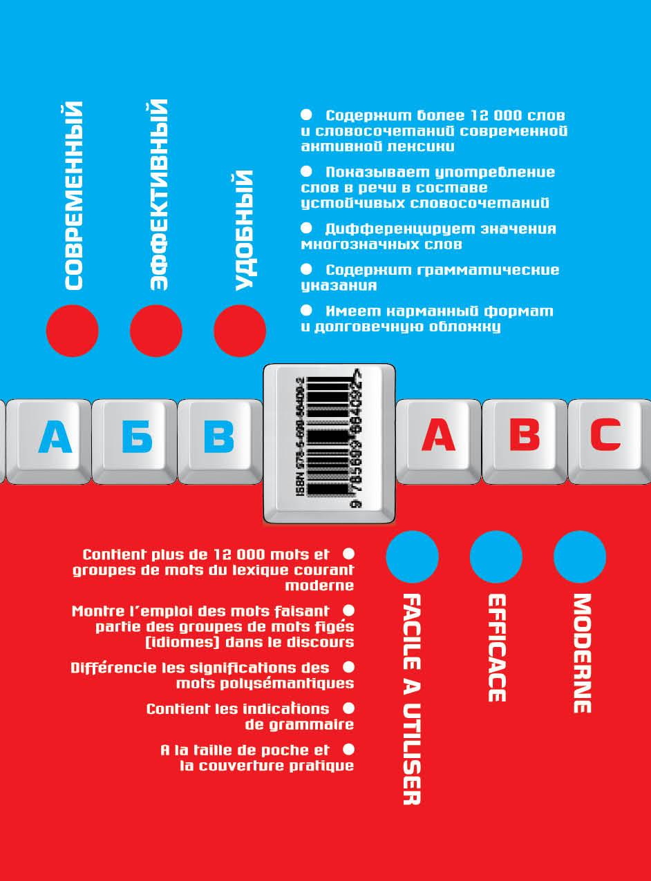 Французско-русский русско-французский мини-словарь