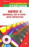 Nero 8. ������ CD � DVD - ��� ������!