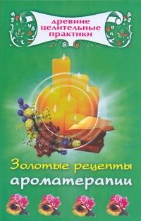 Золотые рецепты ароматерапии