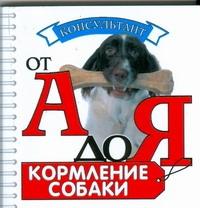 Кормление собаки (миниатюрное издание)