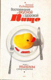 Воспоминания о вкусной и здоровой пище, или Тайны супермаркета