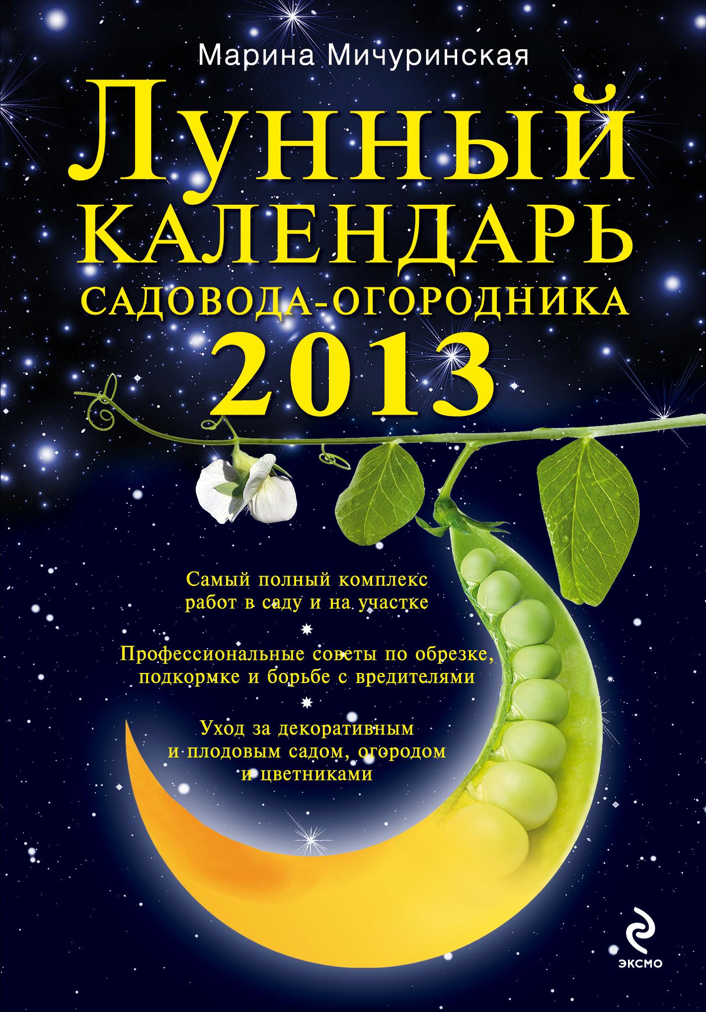 Лунный календарь садовода-огородника 2013