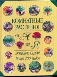 Комнатные растения от А до Я. Энциклопедия