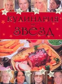 Кулинария от звезд