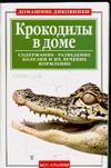 Крокодилы в доме