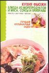 Кухня фьюжн. Блюда из морепродуктов и мяса. Соусы и приправы