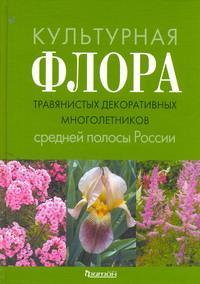 Культурная флора травянистых декоративных многолетников средней полосы России. Атлас