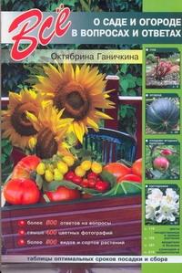 Все о саде и огороде в вопросах и ответах