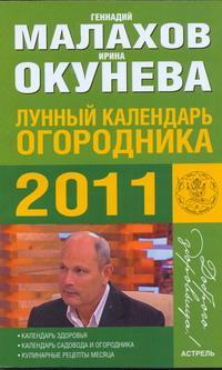 Лунный календарь огородника 2011
