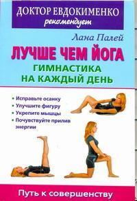 Лучше чем йога. Гимнастика на каждый день