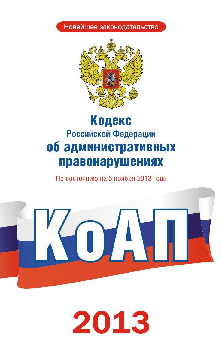 Кодекс Российской Федерации об административных правонарушениях ( 978-5-17-080818-2 )