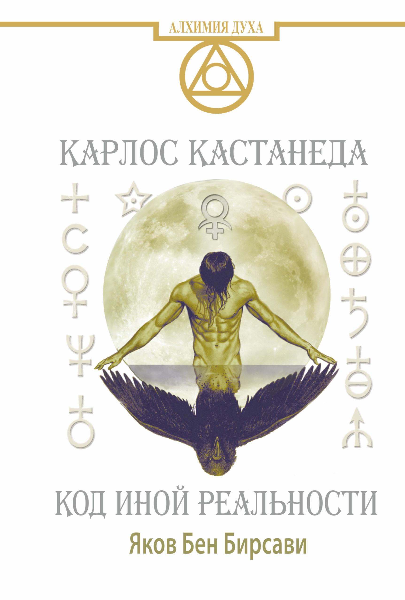 Кастанеда книги скачать бесплатно fb2