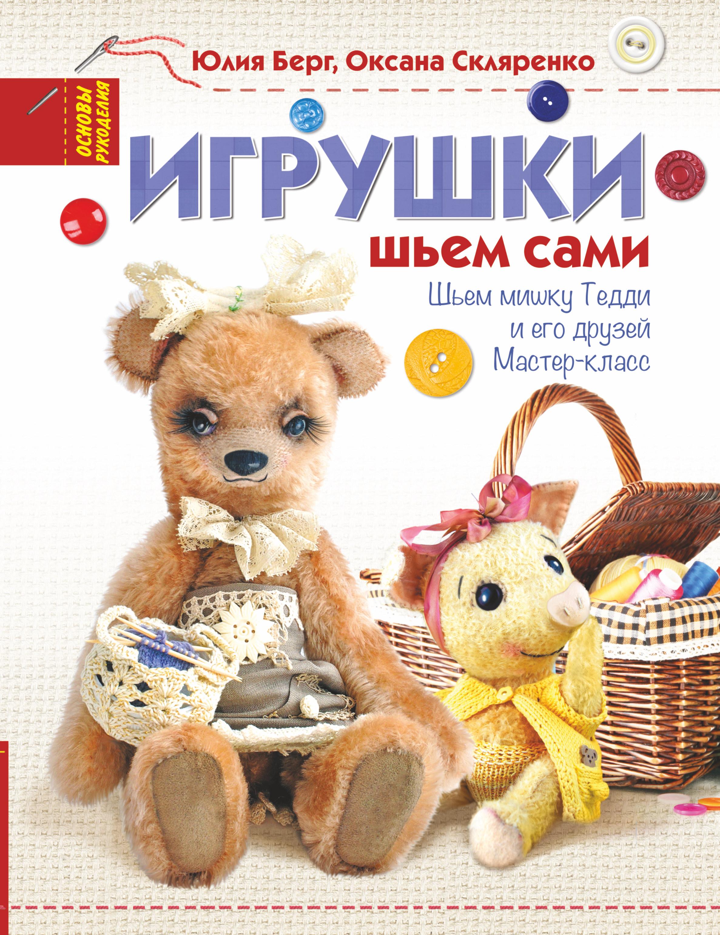 Шитье игрушек названия игрушек