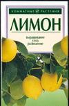 Лимон. Выращивание. Уход. Разведение