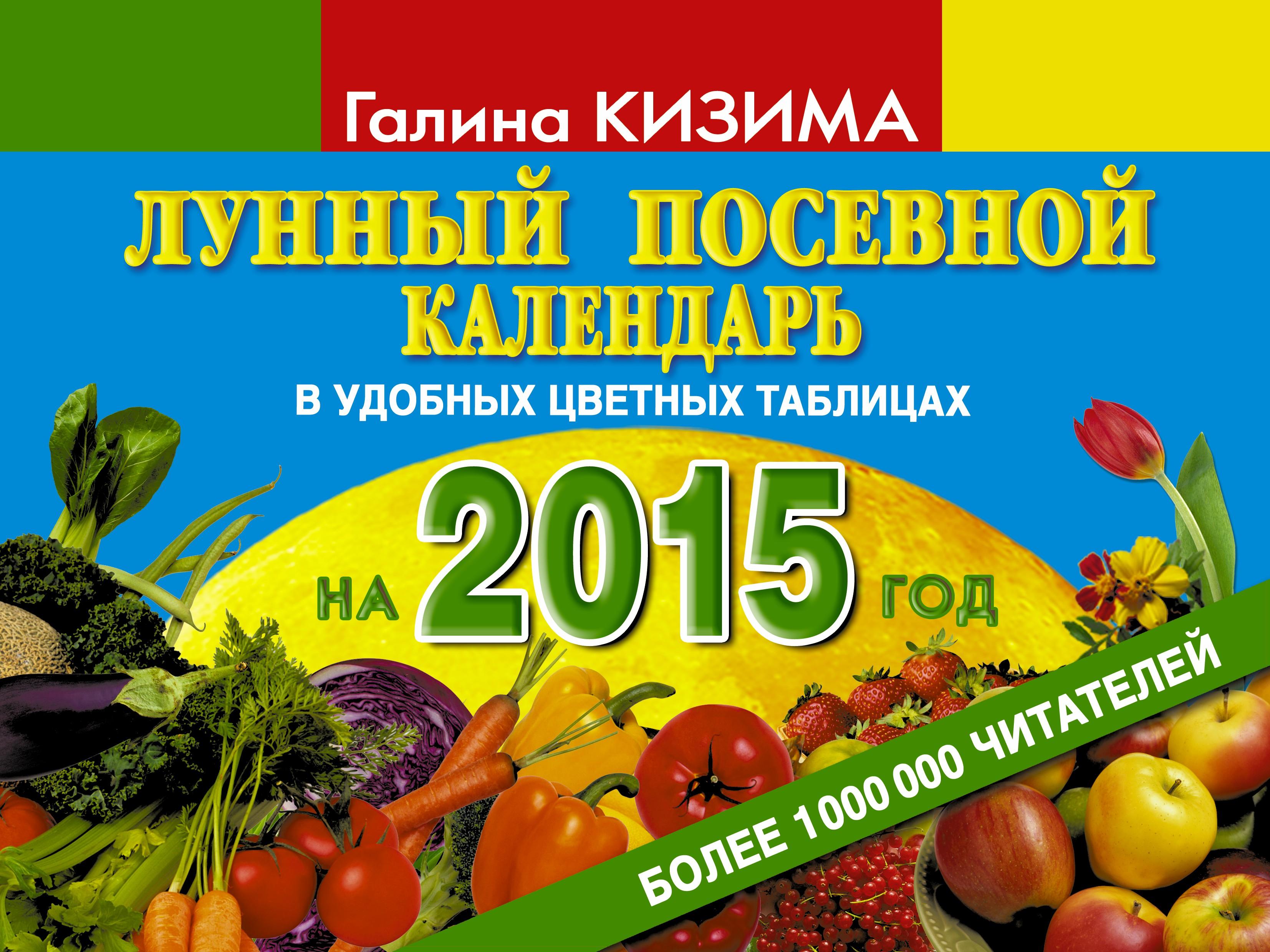 Лунный посевной календарь огородника на 2015 г.. Кизима Г.А.