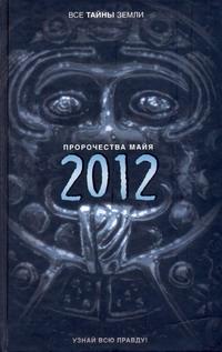 Пророчества майя. 2012