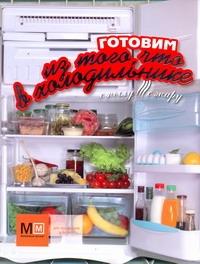 Готовим из того, что в холодильнике
